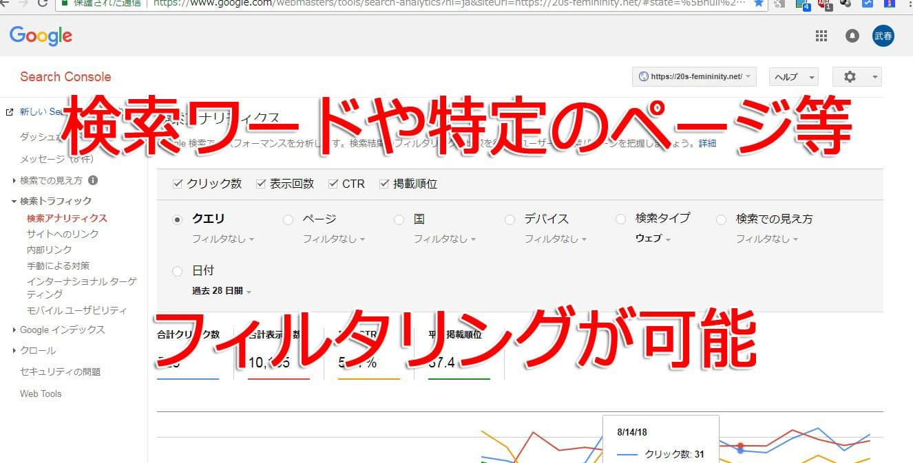 SEOチェックのためにグーグルのサーチコンソールを使う!