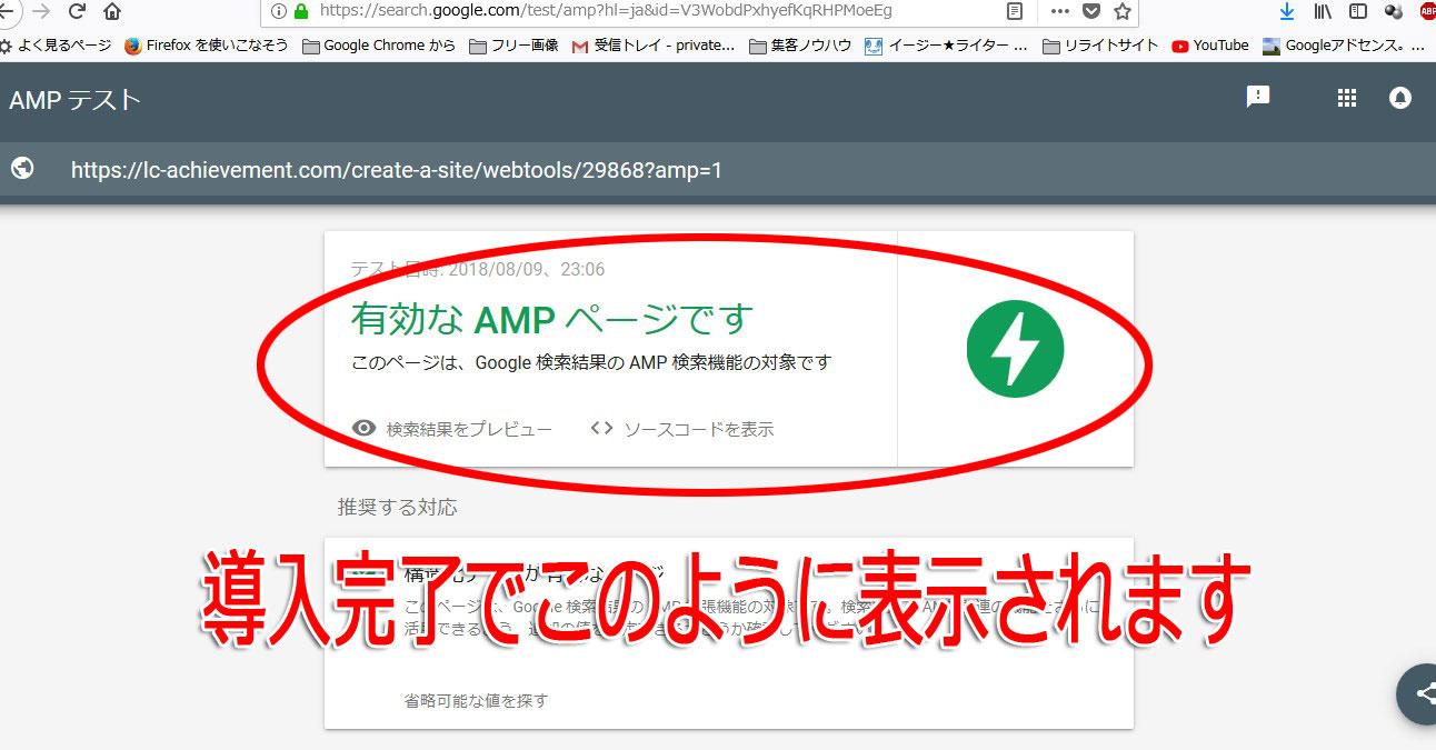 AMP作成方法とアドセンスの設定方法2018年最新版!