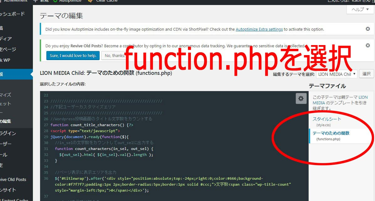 function.phpを選択