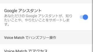 Googleアシスタントのオフ