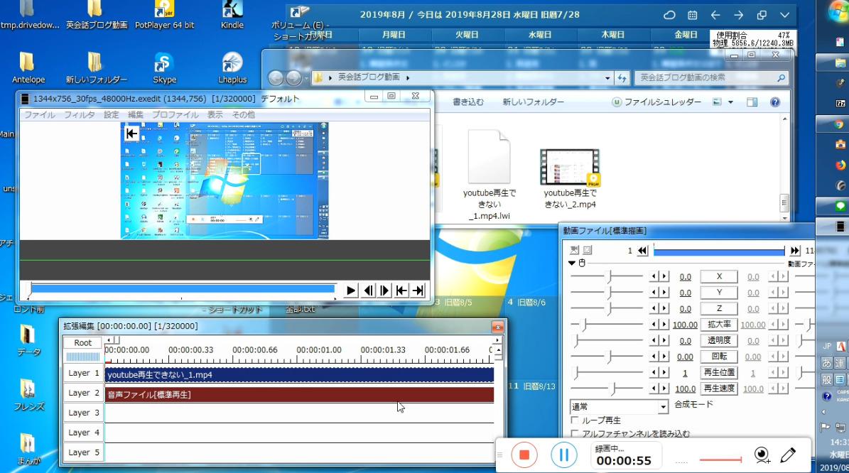 AviUtilの動画ファイルの長さが違う